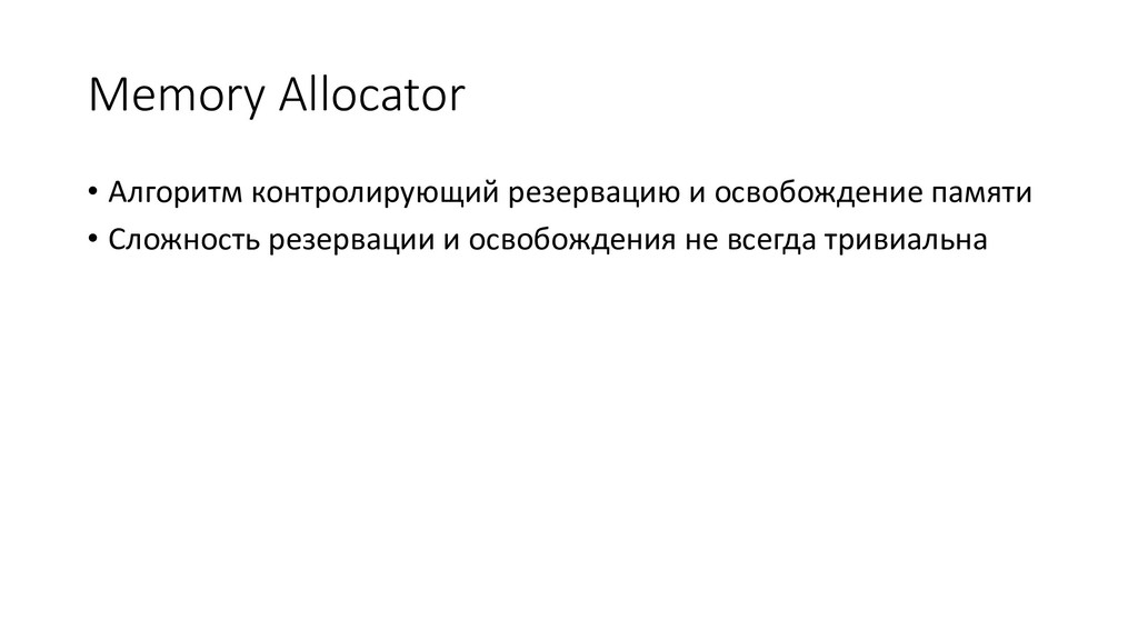 Memory Allocator • Алгоритм контролирующий резе...