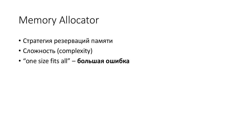 Memory Allocator • Стратегия резерваций памяти ...