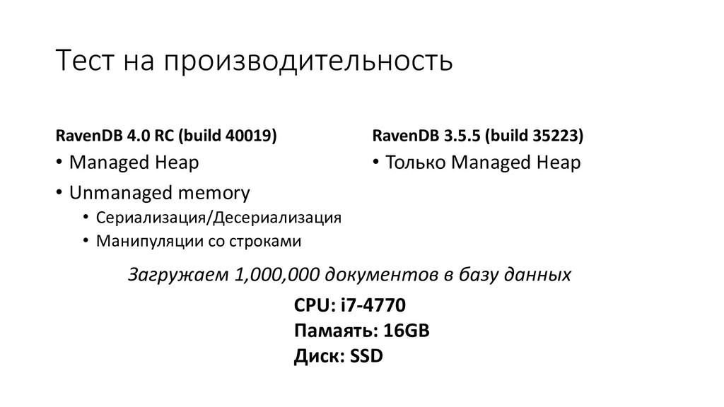Тест на производительность RavenDB 4.0 RC (buil...