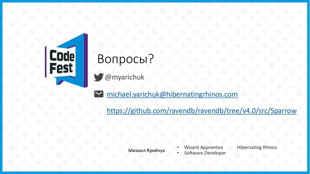 @myarichuk Вопросы? michael.yarichuk@hibernatin...