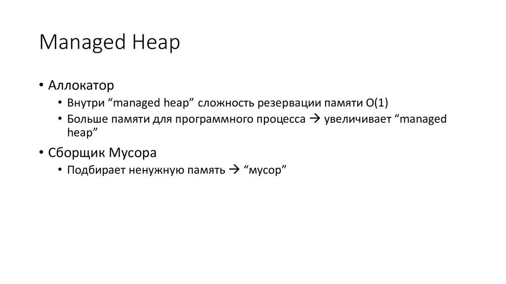 "Managed Heap • Аллокатор • Внутри ""managed heap..."