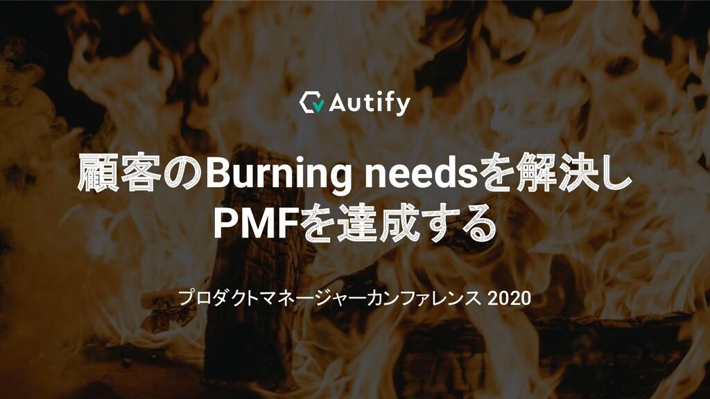 顧客のBurning needsを解決し PMFを達成する プロダクトマネージャーカンファレン...