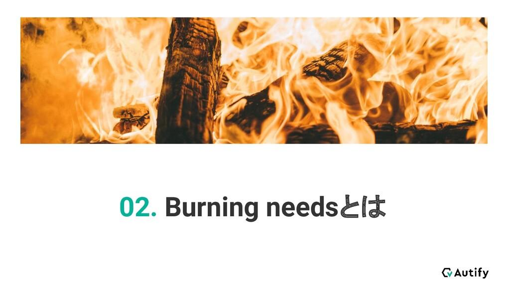 02. Burning needsとは