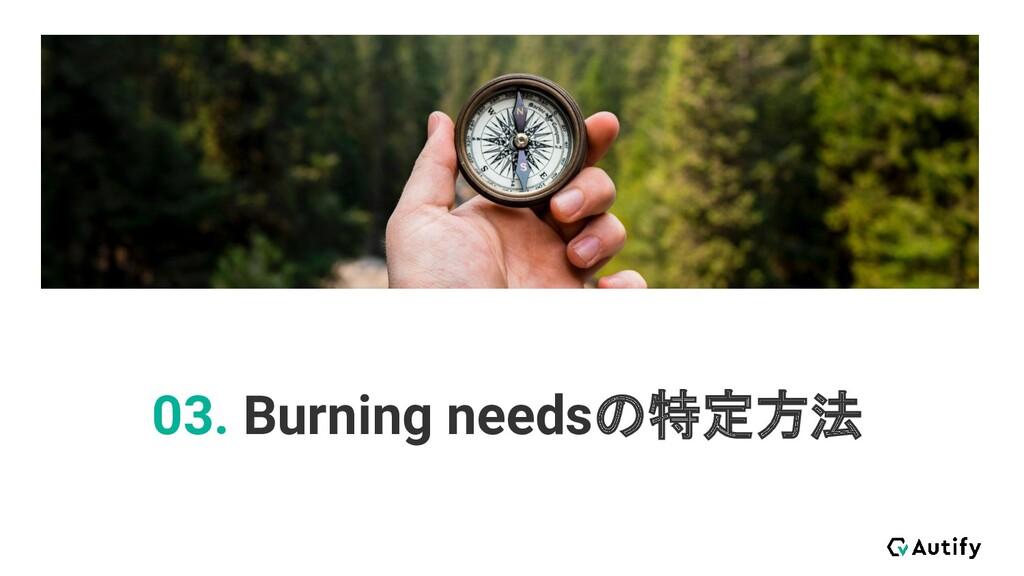 03. Burning needsの特定方法