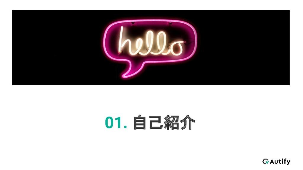 01. 自己紹介