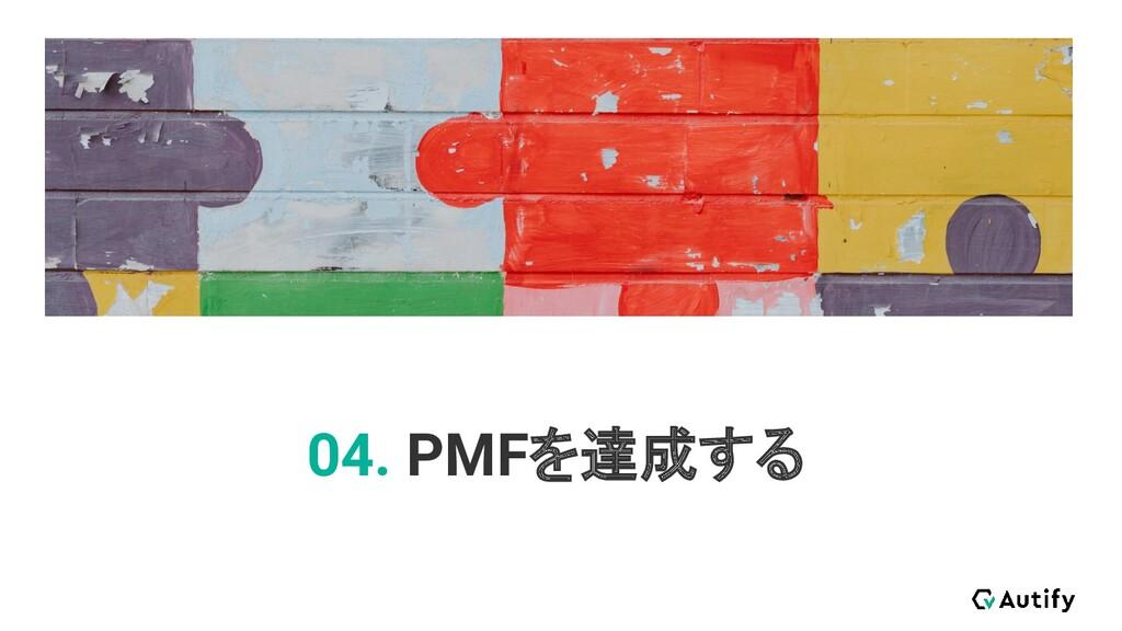 04. PMFを達成する