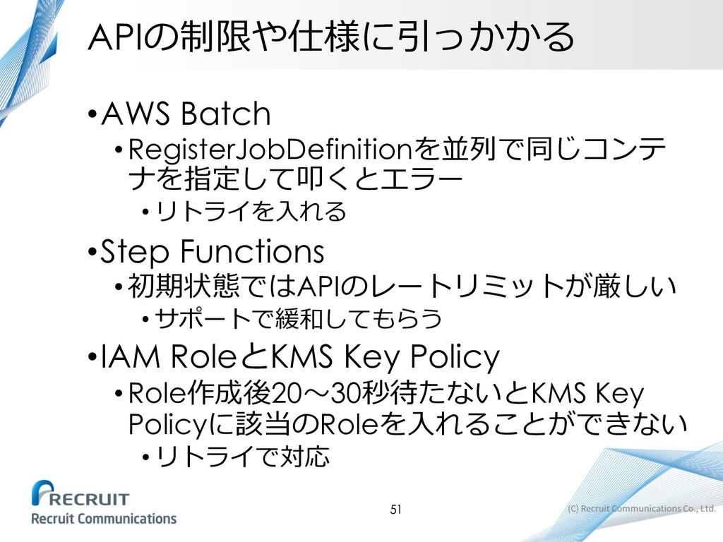API09>=2 •AWS Batch •RegisterJobDefiniti...