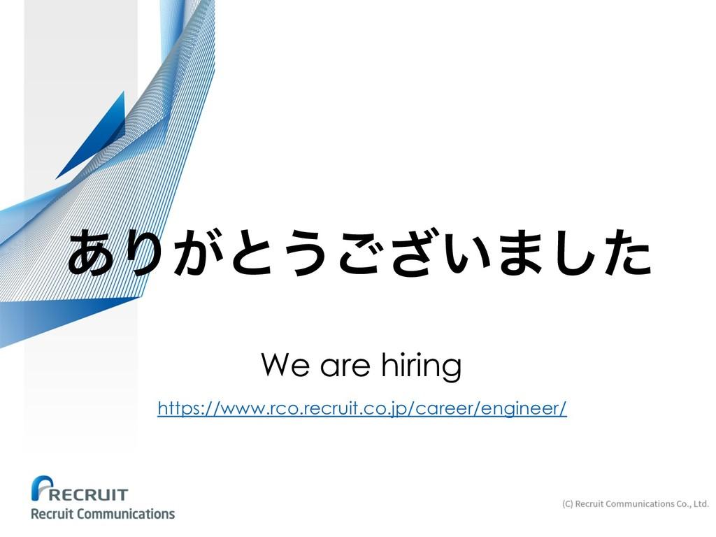 ͋Γ͕ͱ͏͍͟͝·ͨ͠ We are hiring https://www.rco.recru...