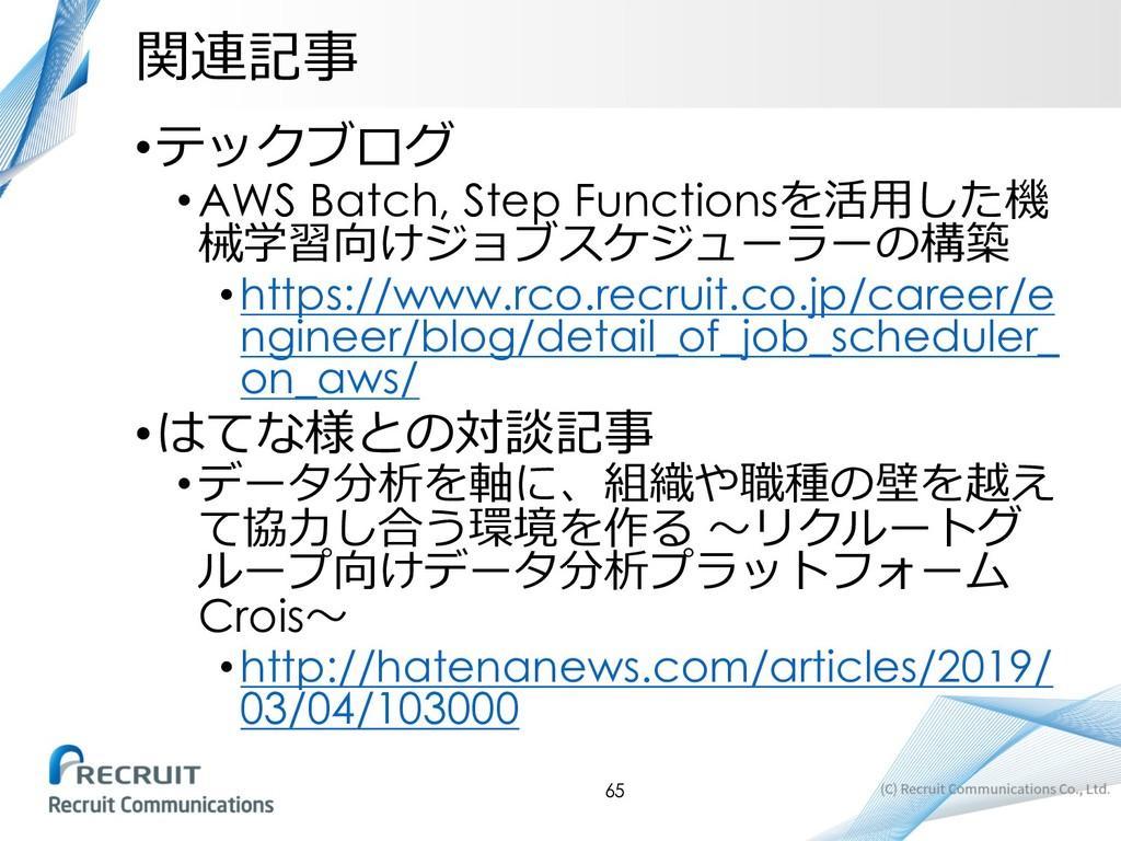 +-4' •& •AWS Batch, Step Functions6.0 E...