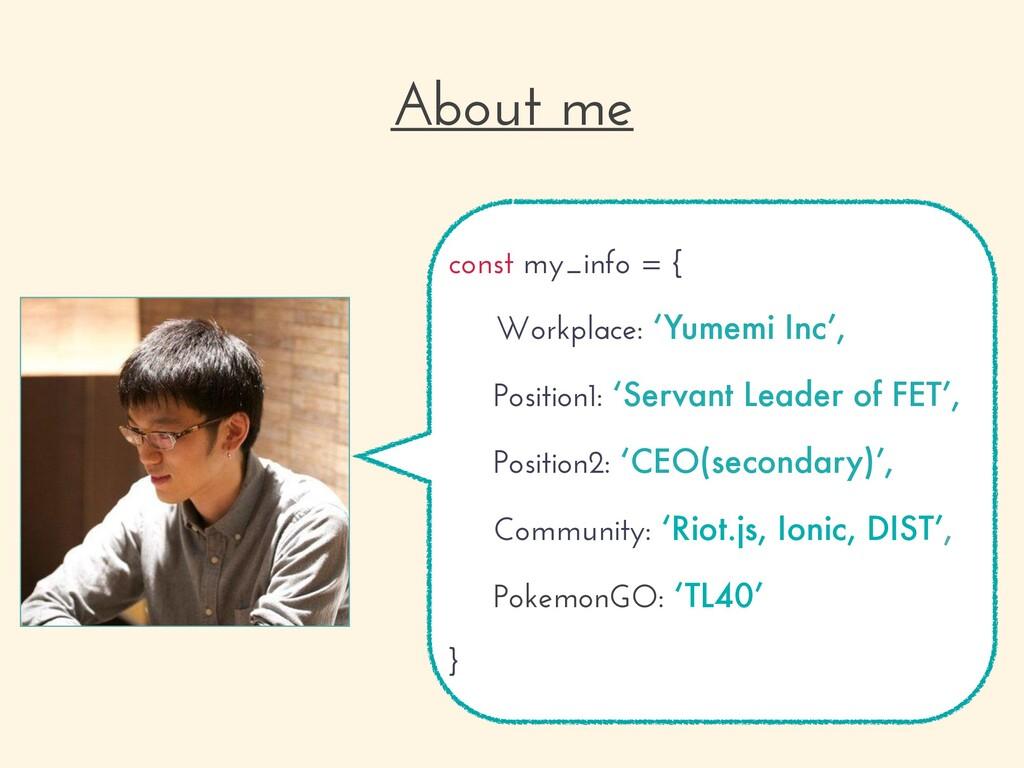 const my_info = { Workplace: 'Yumemi Inc', Posi...