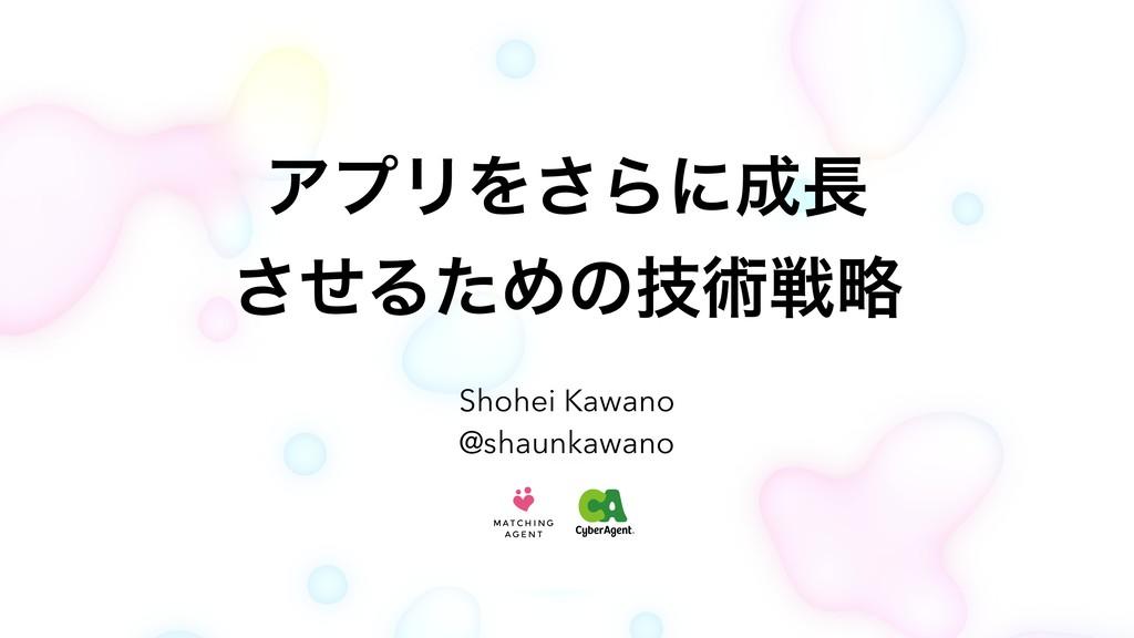 ΞϓϦΛ͞Βʹ ͤ͞ΔͨΊͷٕज़ઓུ Shohei Kawano @shaunkawano