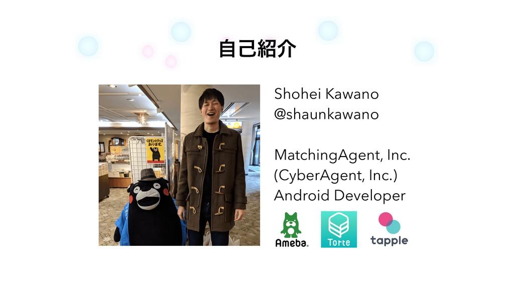 Shohei Kawano @shaunkawano  MatchingAgent, I...