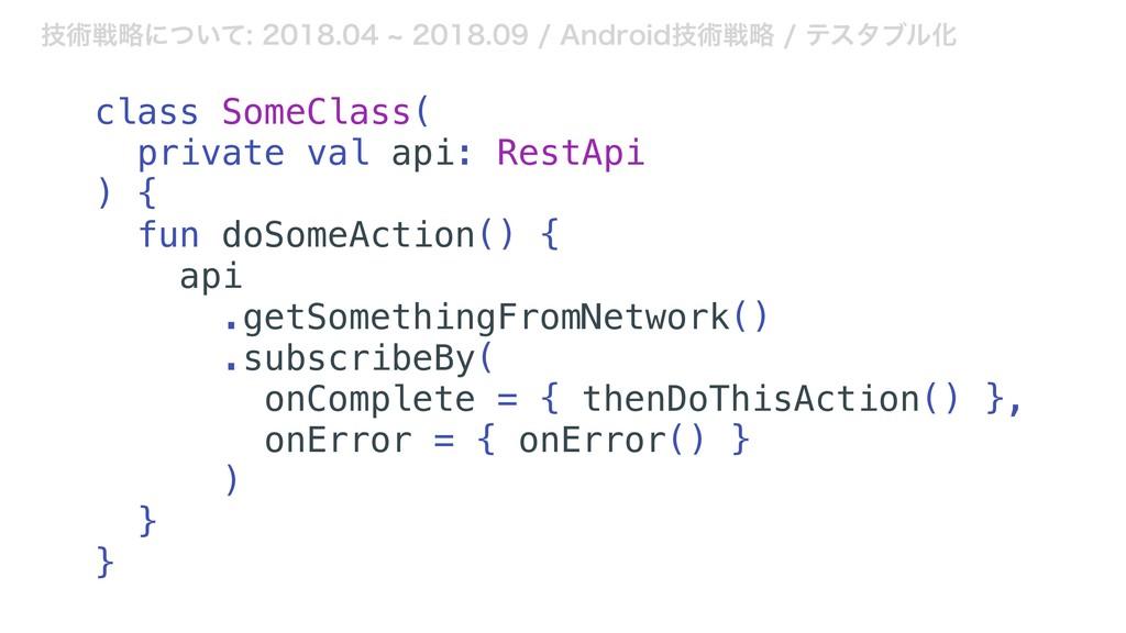 class SomeClass( private val api: RestApi ) { f...