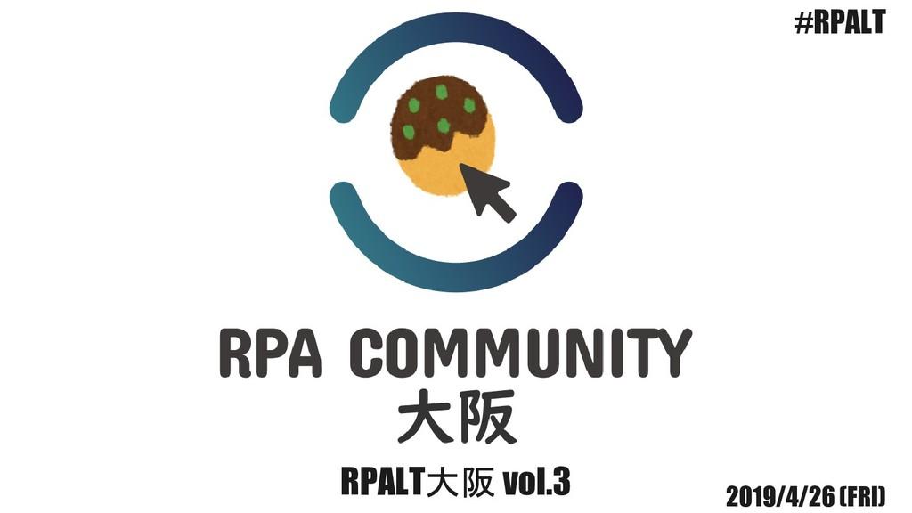 RPALT大阪 vol.3 2019/4/26 (FRI) #RPALT
