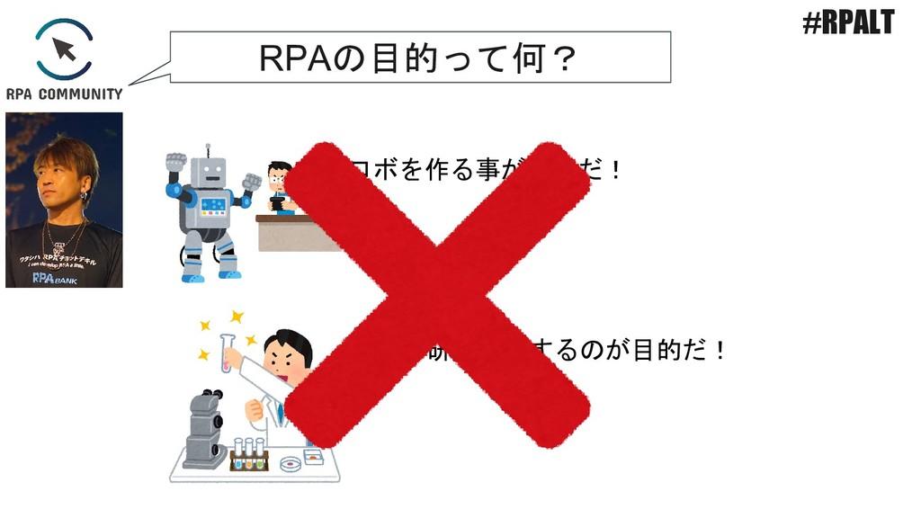 RPAの目的って何? RPAを研究開発するのが目的だ! ロボを作る事が目的だ! #RPALT