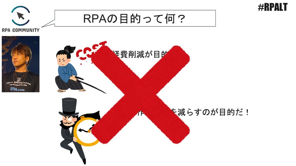 RPAの目的って何? 無駄な作業時間を減らすのが目的だ! 経費削減が目的だ! #RPALT