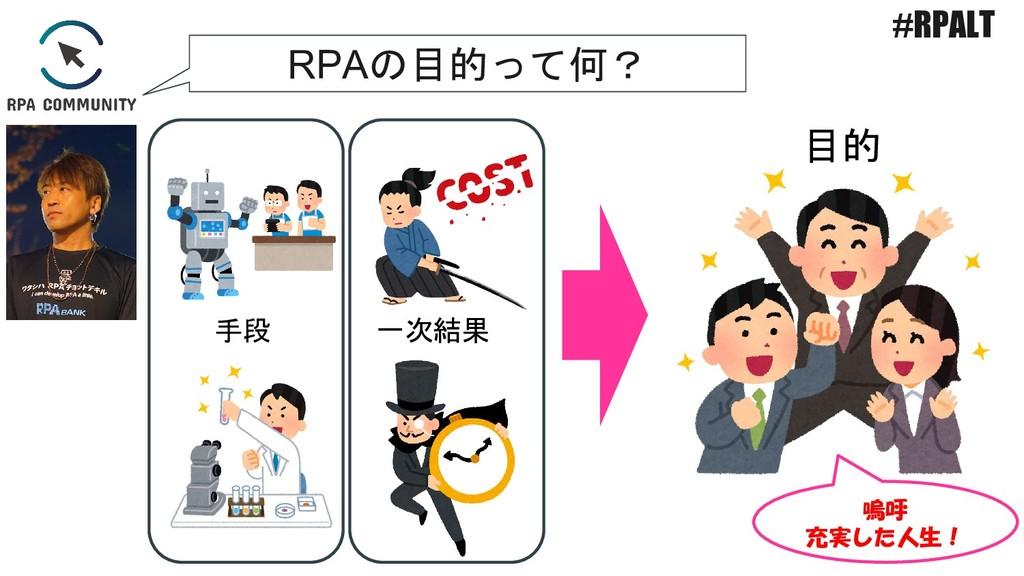 RPAの目的って何? 手段 一次結果 目的 嗚呼 充実した人生! #RPALT