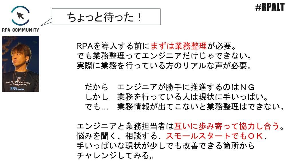 RPAを導入する前にまずは業務整理が必要。 でも業務整理ってエンジニアだけじゃできない。 実際...