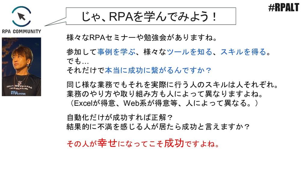 様々なRPAセミナーや勉強会がありますね。 参加して事例を学ぶ、様々なツールを知る、スキルを得...