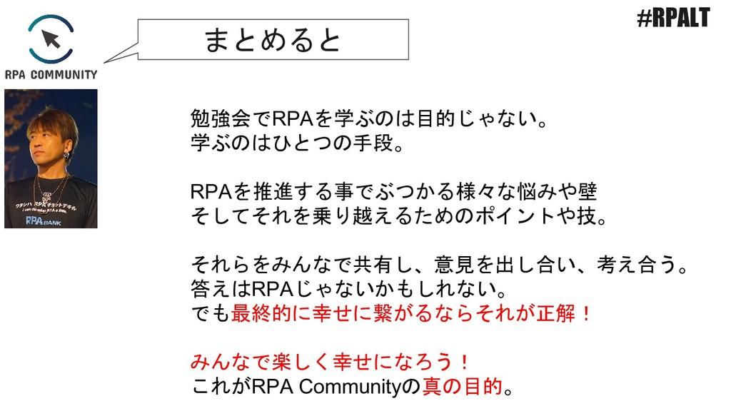 勉強会でRPAを学ぶのは目的じゃない。 学ぶのはひとつの手段。 RPAを推進する事でぶつかる様...