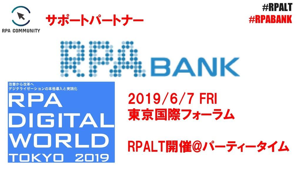 サポートパートナー #RPALT #RPABANK 2019/6/7 FRI 東京国際フォーラ...