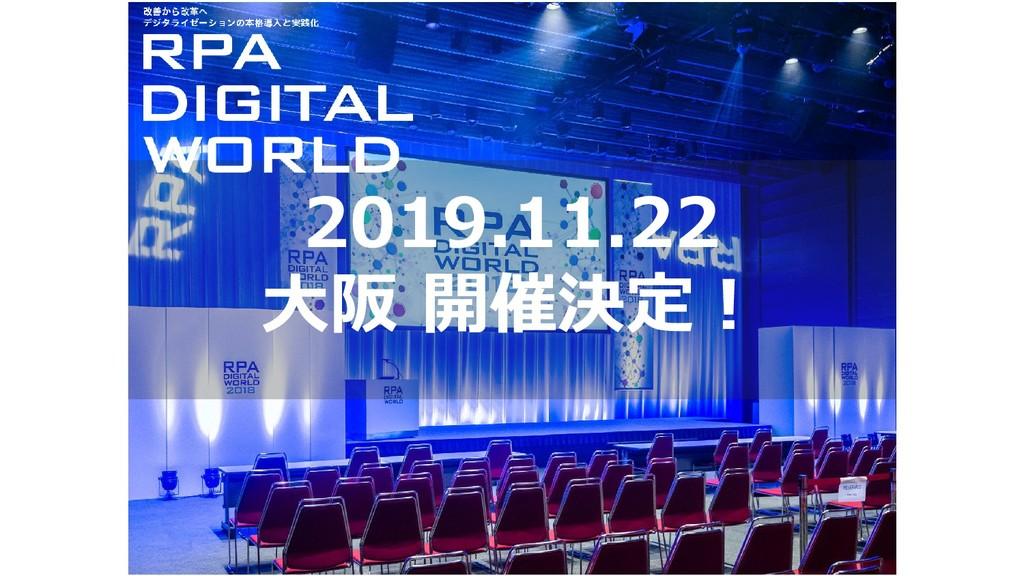 2019.11.22 大阪 開催決定!