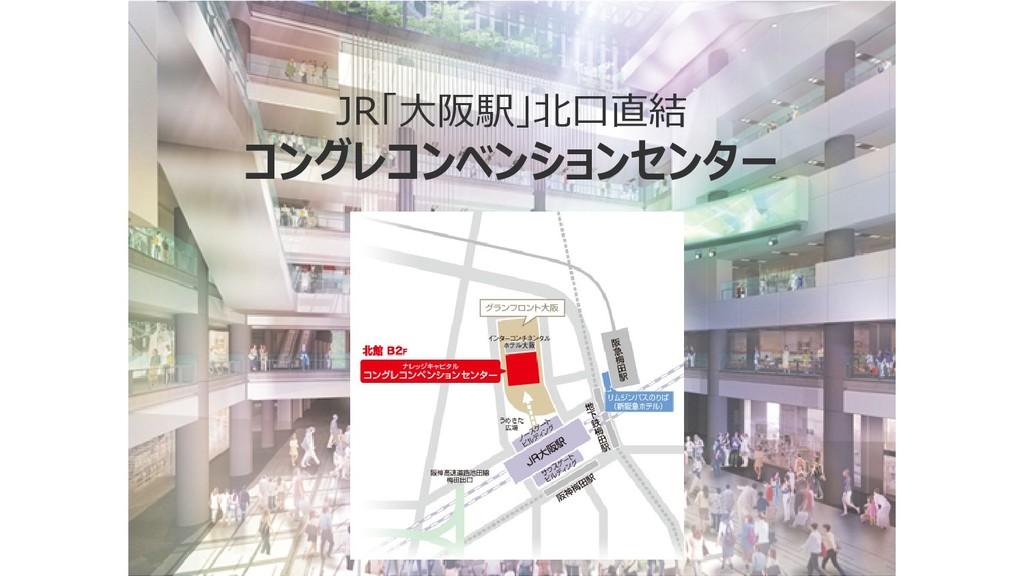 JR「大阪駅」北口直結 コングレコンベンションセンター