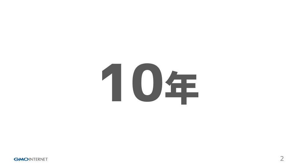 2 10年