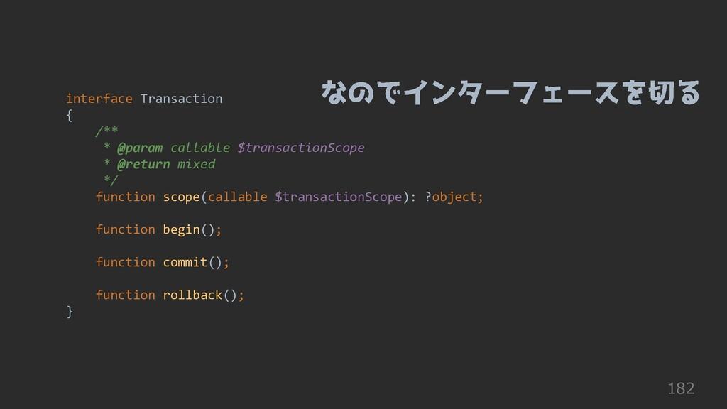 182 interface Transaction { /** * @param callab...