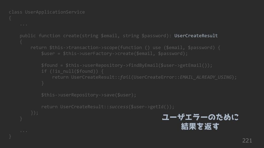 221 class UserApplicationService { ... public f...