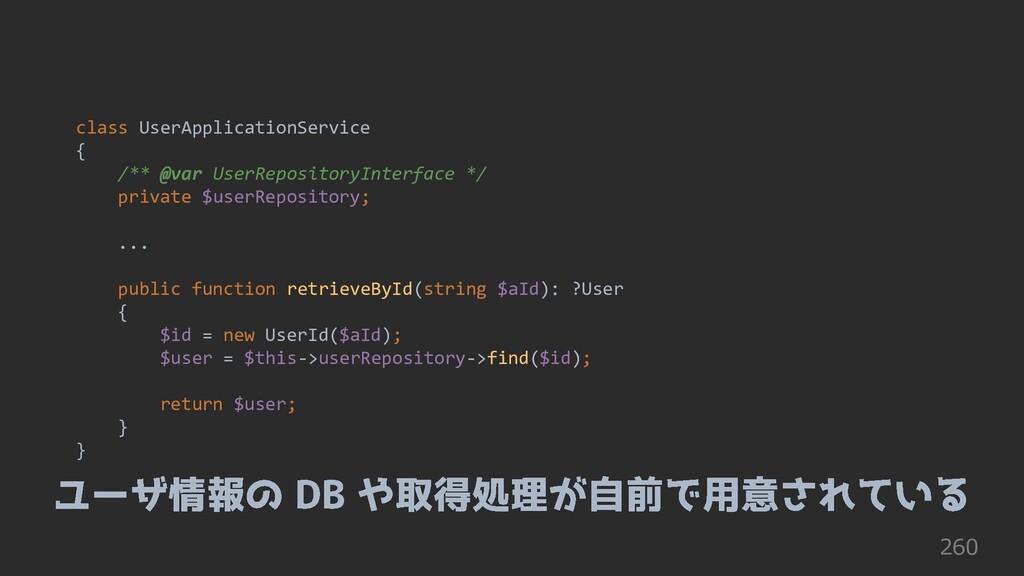 260 class UserApplicationService { /** @var Use...