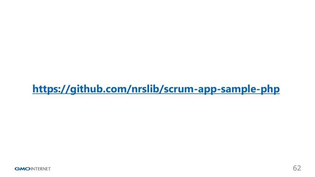 62 https://github.com/nrslib/scrum-app-sample-p...