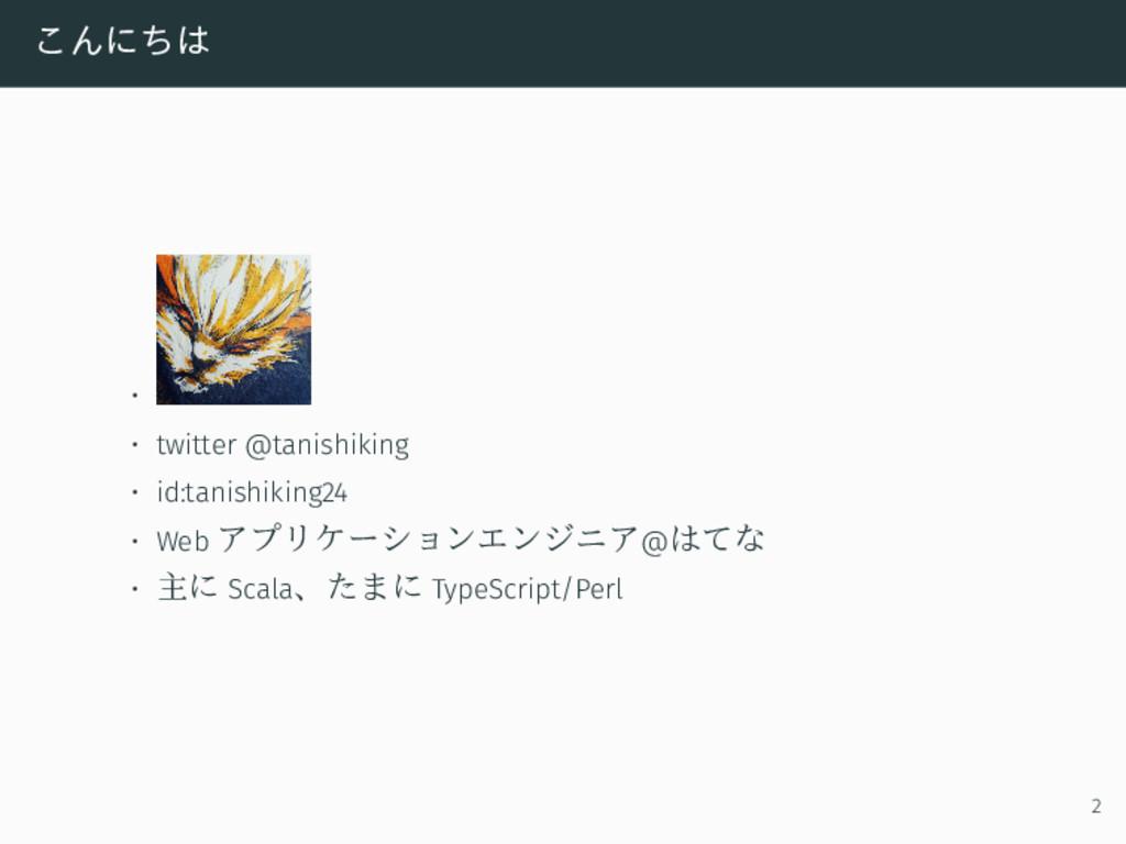 こんにちは • • twitter @tanishiking • id:tanishiking...