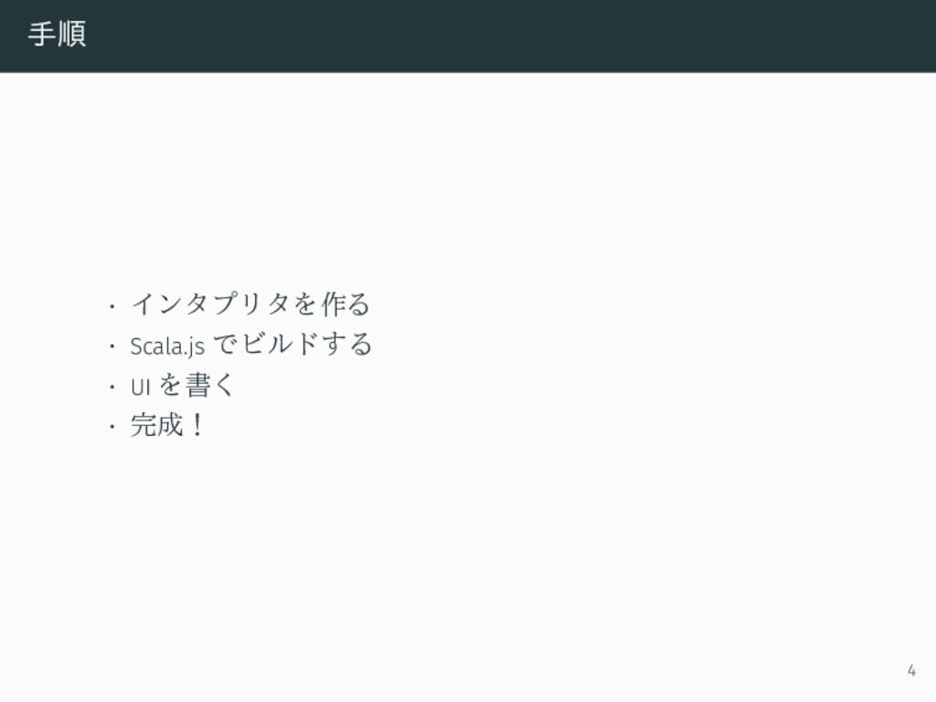 手順 • インタプリタを作る • Scala.js でビルドする • UI を書く • 完成!...