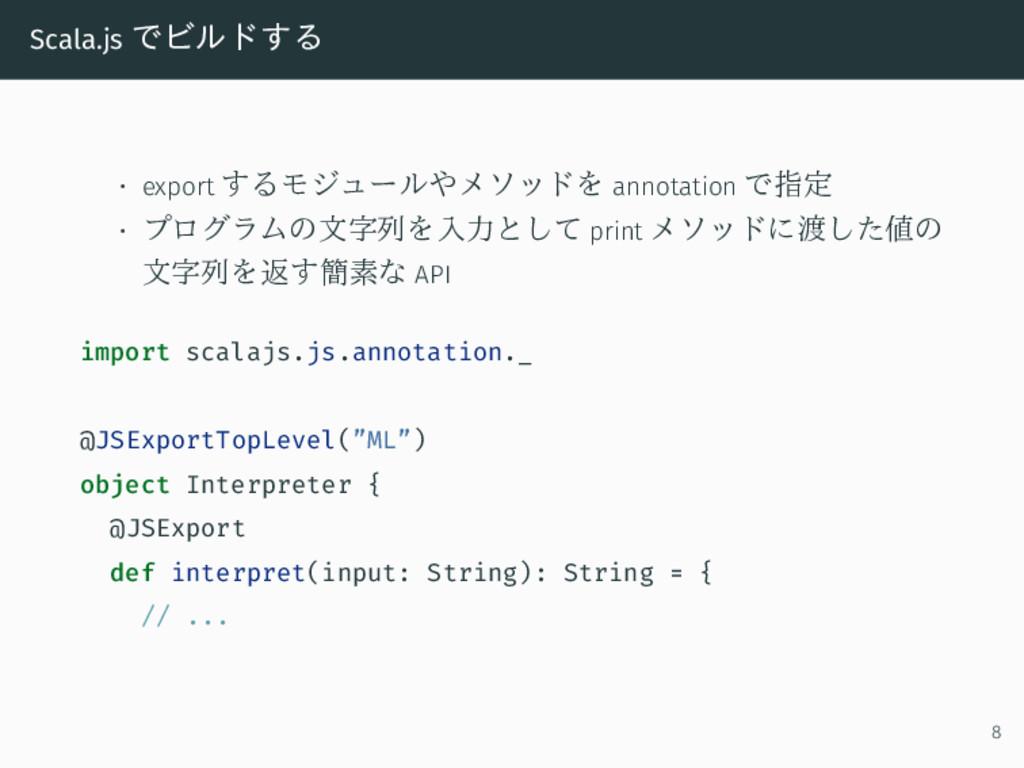 Scala.js でビルドする • export するモジュールやメソッドを annotati...
