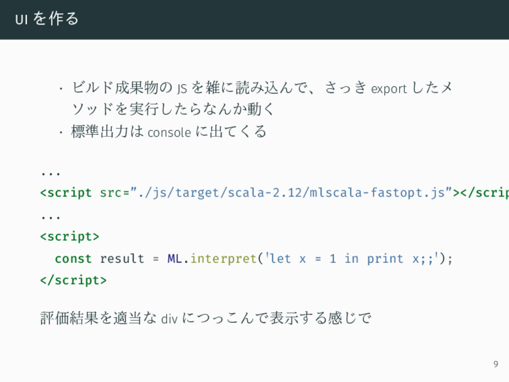 UI を作る • ビルド成果物の JS を雑に読み込んで、さっき export したメ ソッド...