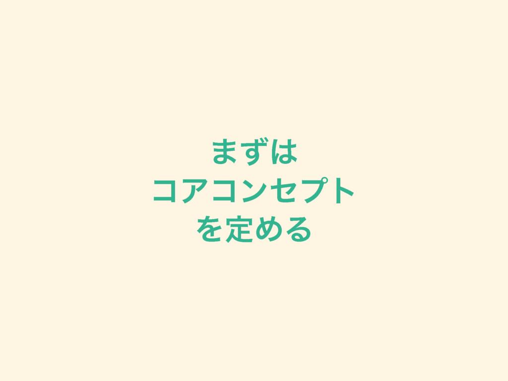 ·ͣ ίΞίϯηϓτ ΛఆΊΔ