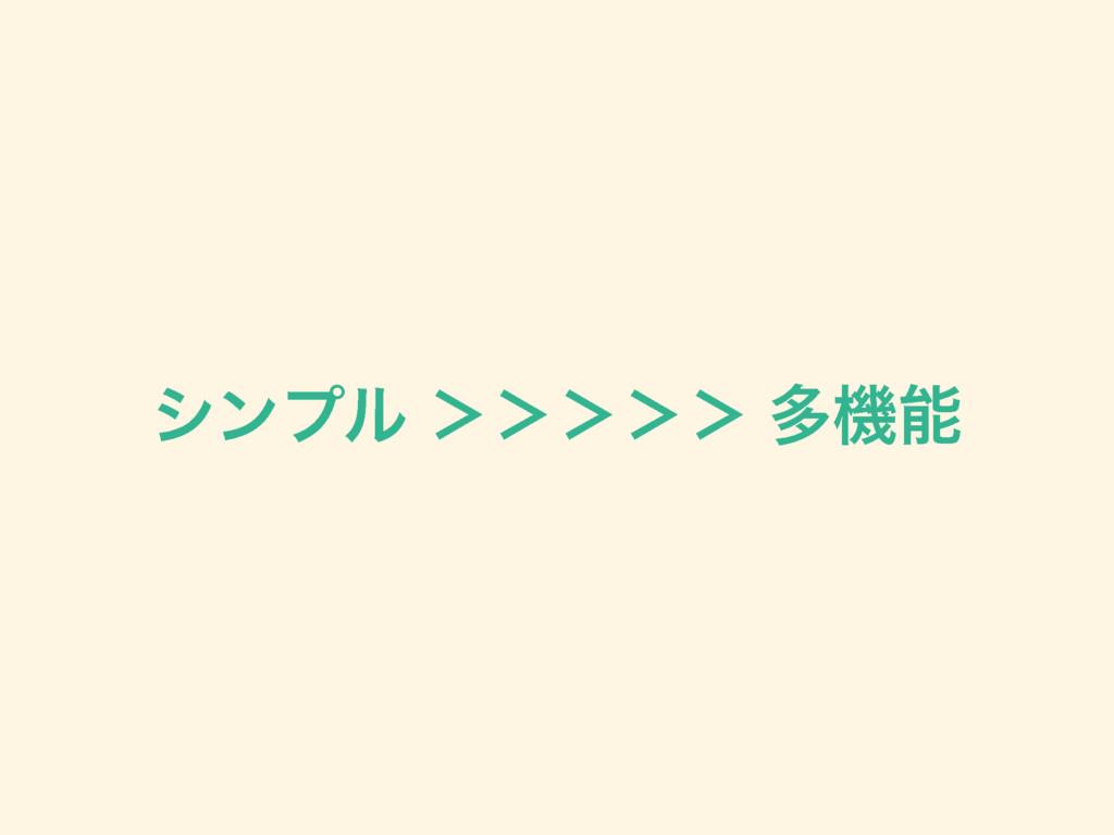 γϯϓϧ ''''' ଟػ