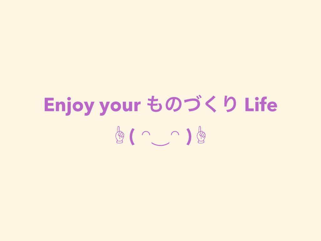 """Enjoy your ͷͮ͘Γ Life """"( ◠‿◠ )"""""""