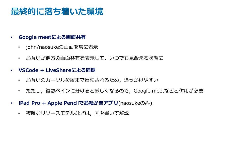 最終的に落ち着いた環境 • Google meetによる画⾯共有 • john/naosuke...