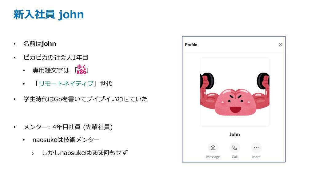 • 名前はjohn • ピカピカの社会⼈1年⽬ • 専⽤絵⽂字は 「 」 • 「リモートネイテ...