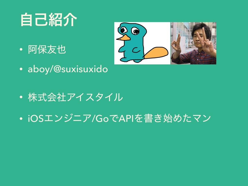 ࣗݾհ • Ѩอ༑ • aboy/@suxisuxido • גࣜձࣾΞΠελΠϧ • i...