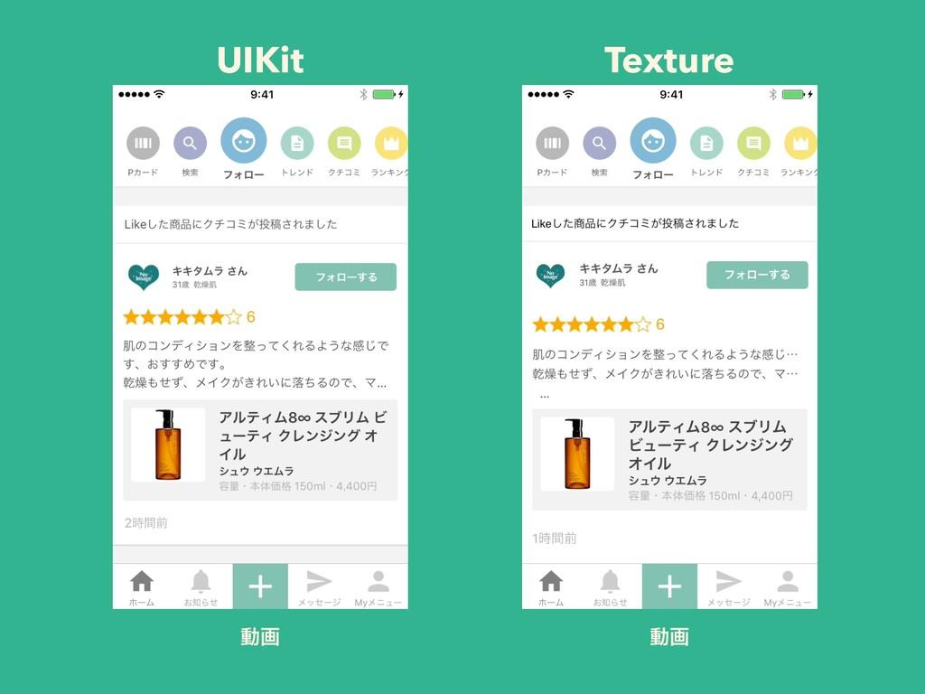 UIKit Texture ಈը ಈը