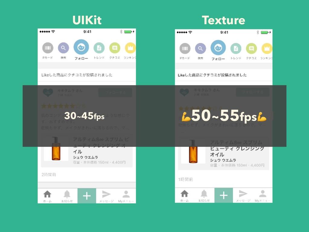UIKit Texture 30~45fps 50~55fps