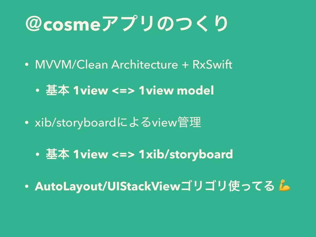 ˏcosmeΞϓϦͷͭ͘Γ • MVVM/Clean Architecture + RxSwi...