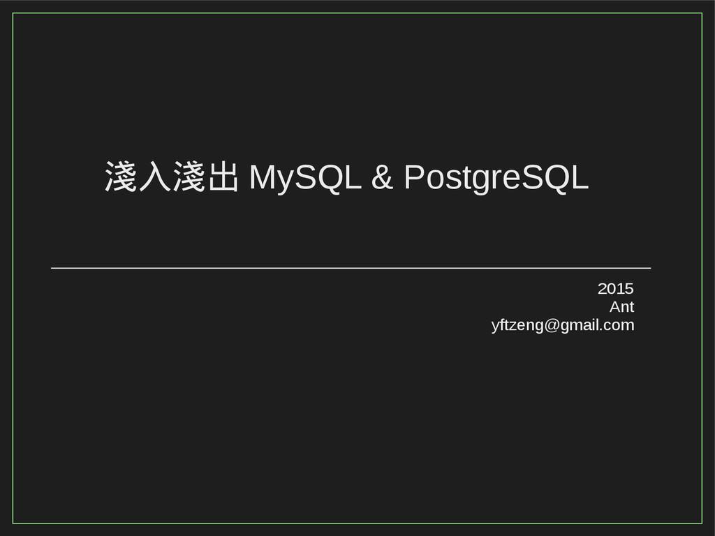 淺入淺出 MySQL & PostgreSQL 2015 Ant yftzeng@gmail....
