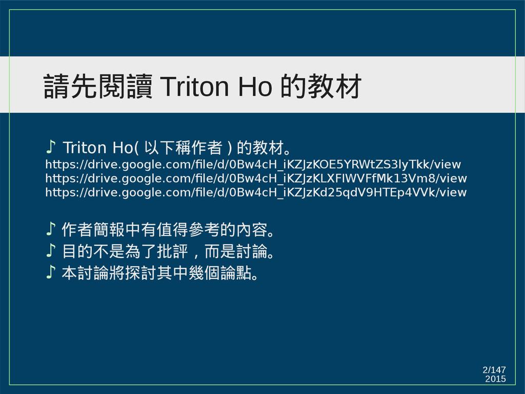 2015 2/147 請先閱讀 Triton Ho 的教材 ♪ Triton Ho( 以下稱作...