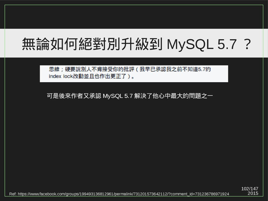 102/147 2015 無論如何絕對別升級到 MySQL 5.7 ? Ref: https:...