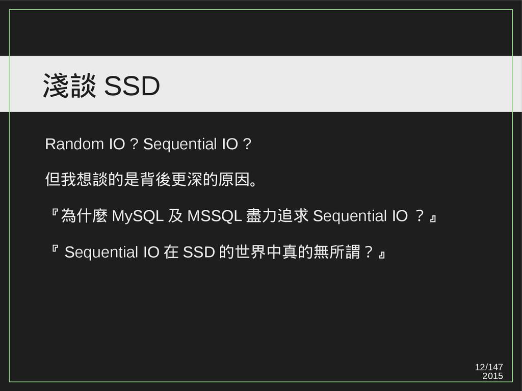12/147 2015 淺談 SSD Random IO ? Sequential IO ? ...