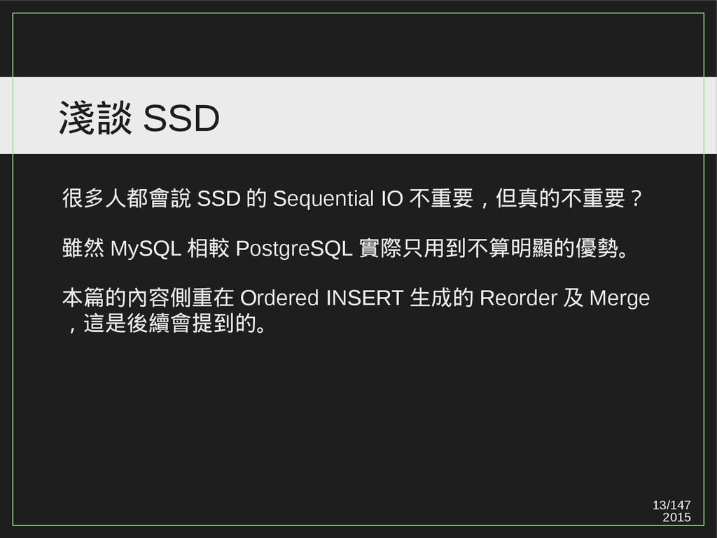 13/147 2015 淺談 SSD 很多人都會說 SSD 的 Sequential IO 不...
